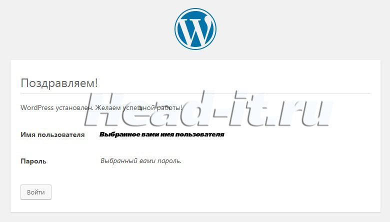 Поздравления WordPress