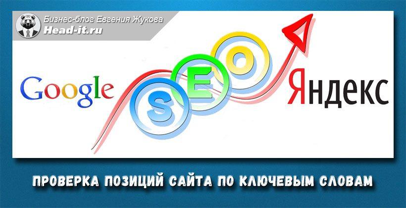 Проверка позиций сайта по ключевым словам в поисковых системах Google и Yandex