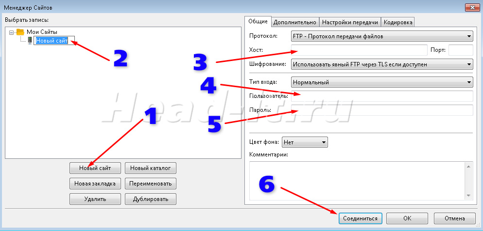 Настройка FTP FileZilla