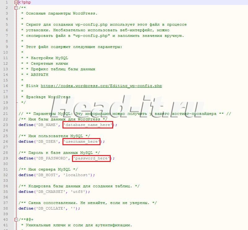 Настройка файла wp-config.php