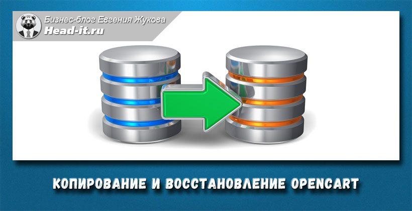 Резервное копирование и восстановление в Opencart!