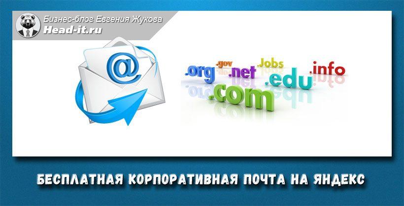 Как создать бесплатную корпоративную почту на Яндекс!
