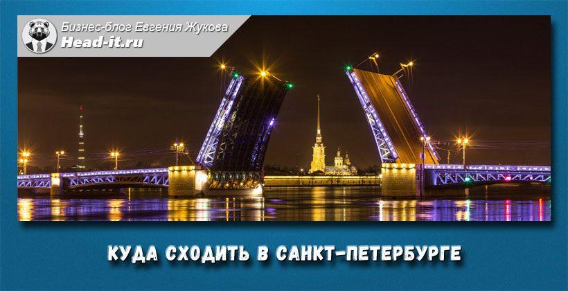 Куда можно сходить в Санкт- Петербурге