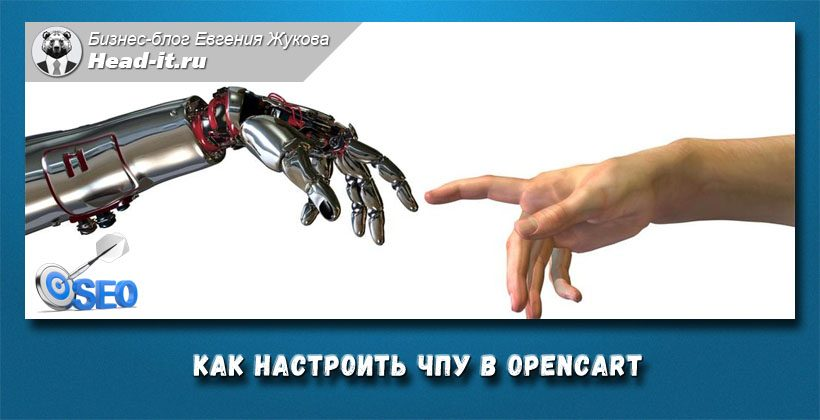 Настройка ЧПУ в OpenCart— важный SEO параметр!