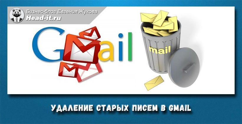 Как удалить все старые письма в Gmail