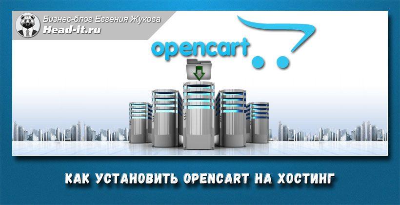 Установка Opencart 2.3 на хостинг