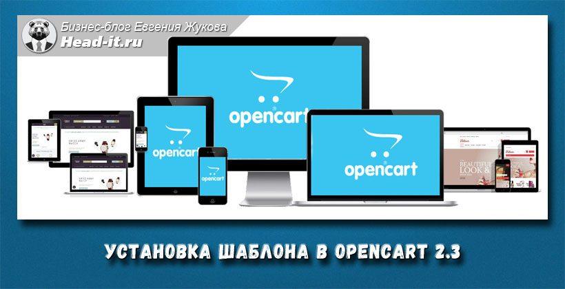 Установка шаблона (темы) в opencart 2.3!