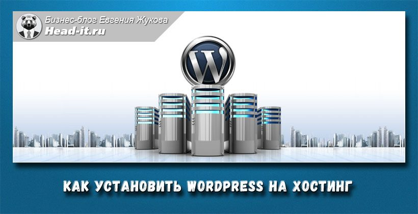 Пошаговая установка WordPress на хостинг