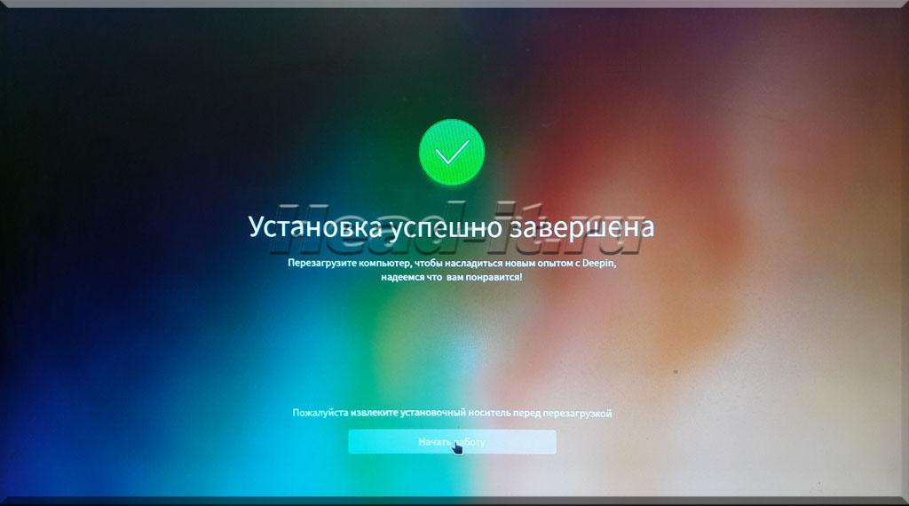 Установка Linux deepin завершена