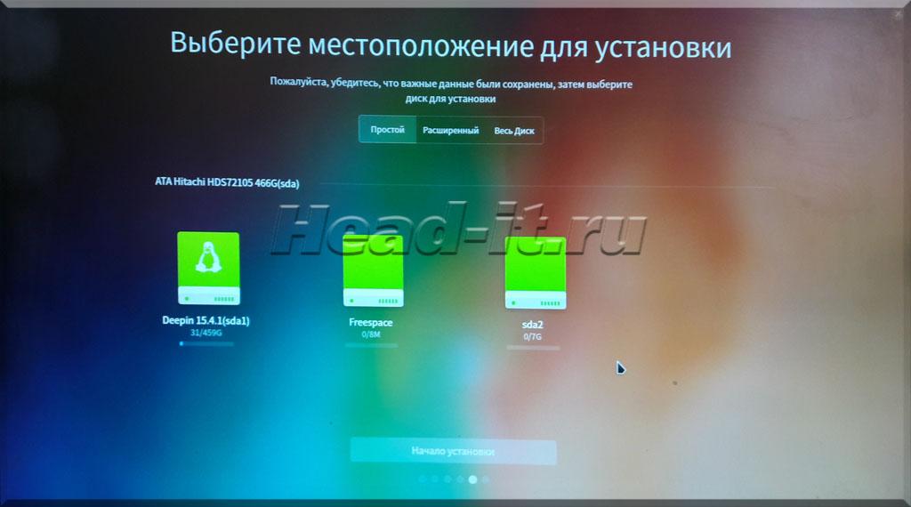 Выбор местоположения установки LInuxx Deepin