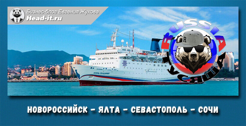 Круиз по черному морю на лайнере «Князь Владимир»